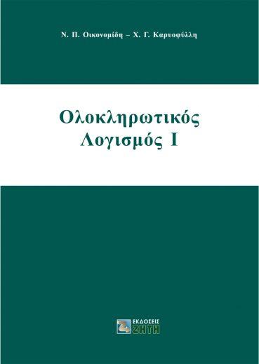 Ολοκληρωτικός Λογισμός, Tόμος I - Εκδόσεις Ζήτη