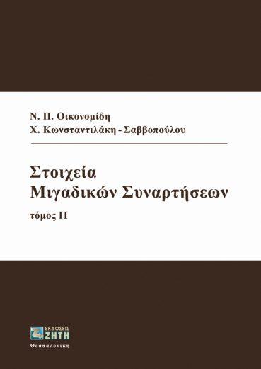 Στοιχεία Μιγαδικών Συναρτήσεων, Tόμος II - Εκδόσεις Ζήτη
