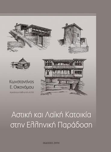 Αστική και Λαϊκή Κατοικία στην Ελληνική Παράδοση - Εκδόσεις Ζήτη