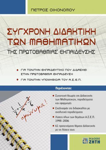 Σύγχρονη Διδακτική των Μαθηματικών της Πρωτοβάθμιας Εκπαίδευσης - Εκδόσεις Ζήτη