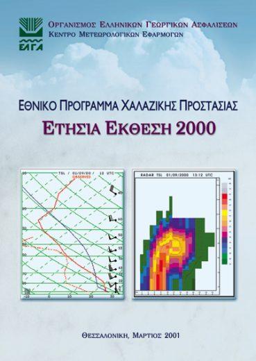 Εθνικό Πρόγραμμα Χαλαζικής Προστασίας - Ετήσια έκθεση 2000 - Εκδόσεις Ζήτη