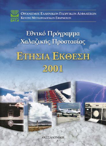 Εθνικό Πρόγραμμα Χαλαζικής Προστασίας – Ετήσια Έκθεση 2001 - Εκδόσεις Ζήτη