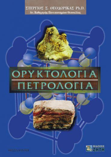 Ορυκτολογία - Πετρολογία - Εκδόσεις Ζήτη