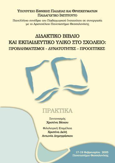 Διδακτικό βιβλίο και Εκπαιδευτικό υλικό στο σχολείο. Πρακτικά - Εκδόσεις Ζήτη