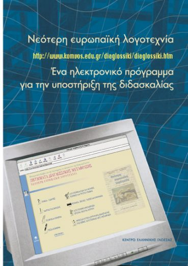 Νεότερη ευρωπαϊκή λογοτεχνία - Εκδόσεις Ζήτη
