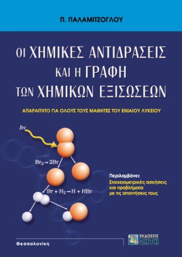 Οι χημικές αντιδράσεις και η γραφή των χημικών εξισώσεων - Εκδόσεις Ζήτη
