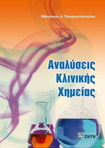 Αναλύσεις Κλινικής Χημείας - Εκδόσεις Ζήτη
