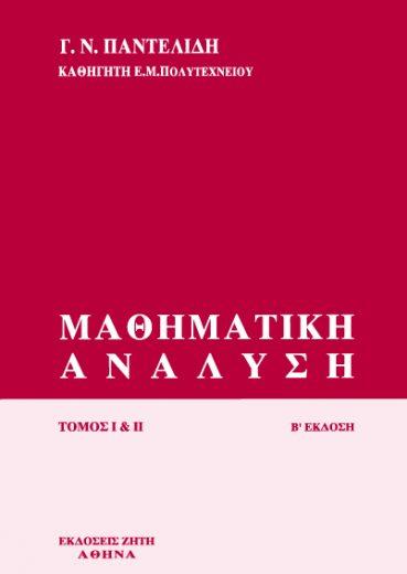 Μαθηματική ανάλυση, Tόμος I & II - Εκδόσεις Ζήτη