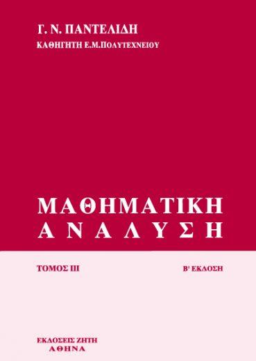 Μαθηματική ανάλυση, Tόμος III - Εκδόσεις Ζήτη