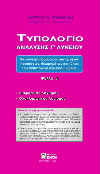 Τυπολόγιο για την ανάλυση Γ΄ Λυκείου, Φύλλο Β - Εκδόσεις Ζήτη