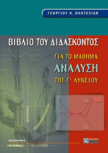 Βιβλίο του Διδάσκοντος για το μάθημα «Aνάλυση» της Γ΄ Λυκείου - Εκδόσεις Ζήτη