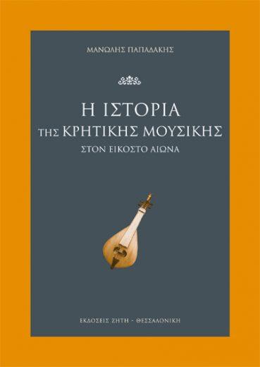 Η Ιστορία της Κρητικής Μουσικής στον Εικοστό Αιώνα - Εκδόσεις Ζήτη