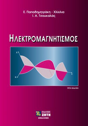 Ηλεκτρομαγνητισμός - Εκδόσεις Ζήτη