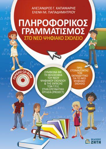 Πληροφορικός Γραμματισμός στο Νέο Ψηφιακό Σχολείο - Εκδόσεις Ζήτη