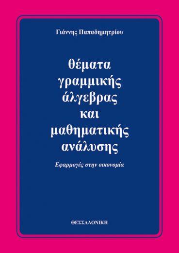 Θέματα Γραμμικής Άλγεβρας και Μαθηματικής Ανάλυσης - Εκδόσεις Ζήτη