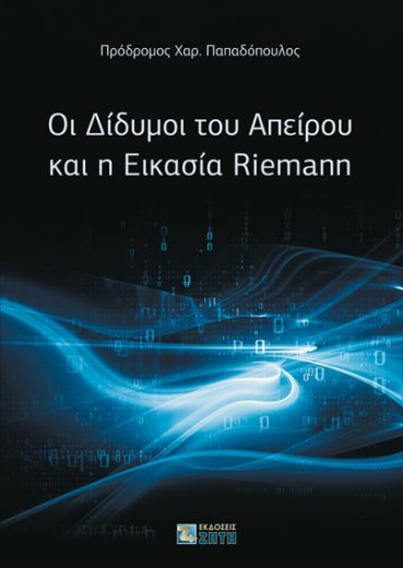 Οι Δίδυμοι του Απείρου και η Εικασία Riemann - Εκδόσεις Ζήτη