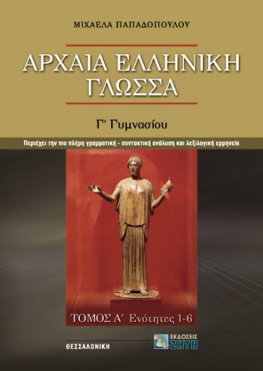 Αρχαία Ελληνική Γλώσσα Γ΄ Γυμνασίου, Tόμος 1, Ενότητες 1-6 - Εκδόσεις Ζήτη