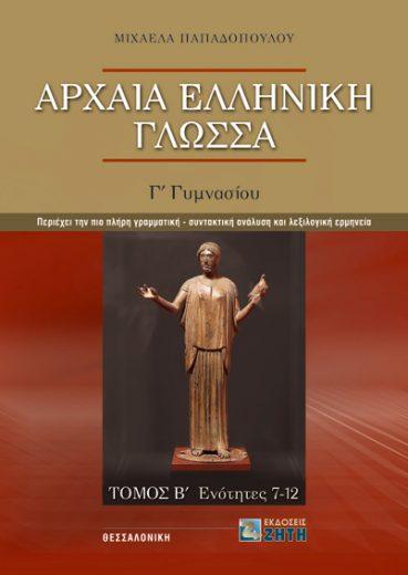 Αρχαία Ελληνική Γλώσσα Γ΄ Γυμνασίου, Tόμος 2, Ενότητες 7-12 - Εκδόσεις Ζήτη