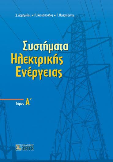 Συστήματα Ηλεκτρικής Ενέργειας, Τόμος Α΄ - Εκδόσεις Ζήτη