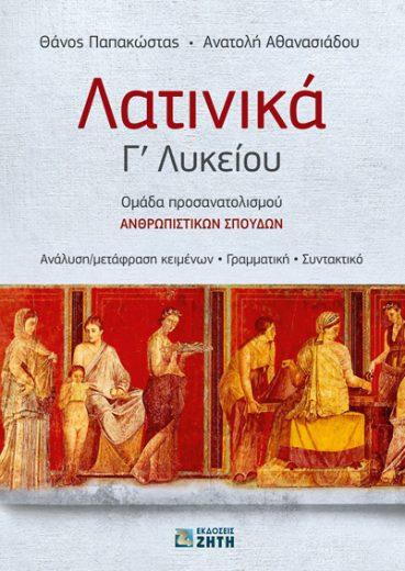 Λατινικά Γ΄ Λυκείου - Εκδόσεις Ζήτη