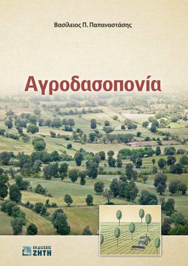 Αγροδασοπονία - Εκδόσεις Ζήτη