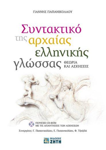 Συντακτικό της Αρχαίας Ελληνικής Γλώσσας - Εκδόσεις Ζήτη
