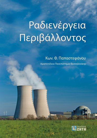 Ραδιενέργεια Περιβάλλοντος - Εκδόσεις Ζήτη