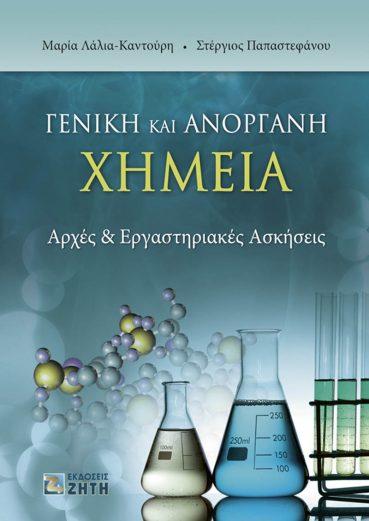 Γενική και Ανόργανη Χημεία - Εκδόσεις Ζήτη