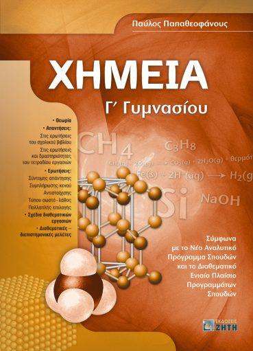 Χημεία Γ΄ Γυμνασίου - Εκδόσεις Ζήτη