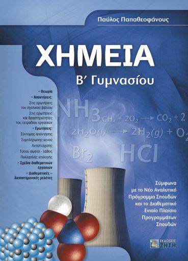 Χημεία Β΄ Γυμνασίου - Εκδόσεις Ζήτη