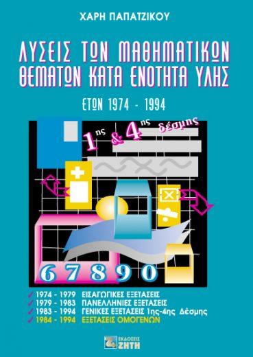 Λύσεις των μαθηματικών θεμάτων κατα ενότητα ύλης - Εκδόσεις Ζήτη