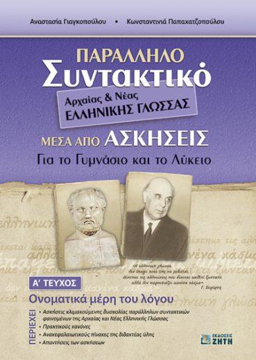Παράλληλο Συντακτικό Αρχαίας & Νέας Ελληνικής Γλώσσας Μέσα από Ασκήσεις - Εκδόσεις Ζήτη