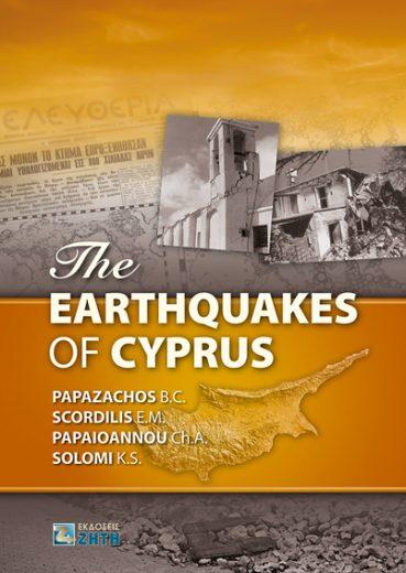 The Earthquakes of Cyprus - Εκδόσεις Ζήτη