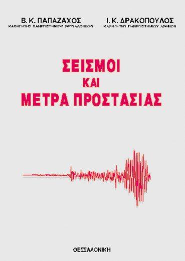 Σεισμοί και μέτρα προστασίας - Εκδόσεις Ζήτη