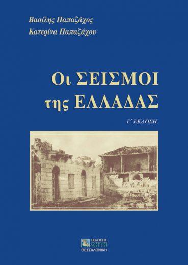 Οι σεισμοί της Ελλάδας - Εκδόσεις Ζήτη