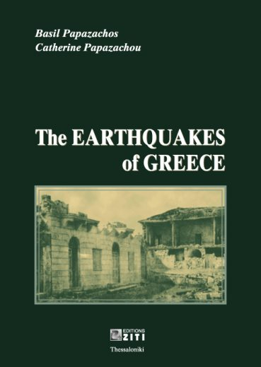 The earthquakes of Greece - Εκδόσεις Ζήτη