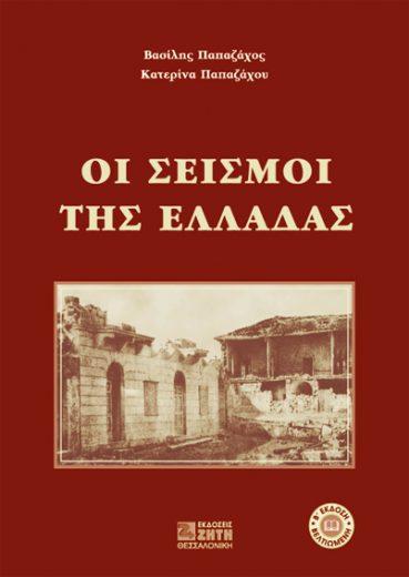 Οι σεισμοί της Eλλάδας - Εκδόσεις Ζήτη