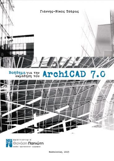 Βοήθημα για την εκμάθηση του ArchiCAD 7.0 - Εκδόσεις Ζήτη