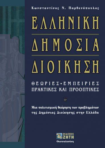 Ελληνική δημόσια διοίκηση - Εκδόσεις Ζήτη