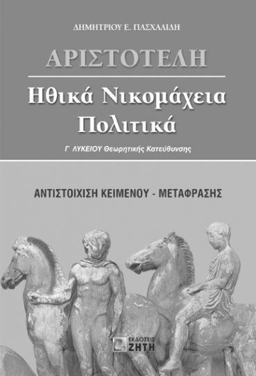 Αντιστοίχιση Κειμένου - Μετάφρασης. Αριστοτέλη: Ηθικά Νικομάχεια - Πολιτικά - Εκδόσεις Ζήτη