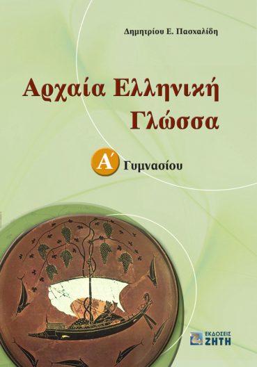 Αρχαία Ελληνική Γλώσσα Α΄ Γυμνασίου - Εκδόσεις Ζήτη