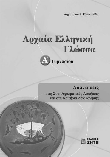 Αρχαία Ελληνική Γλώσσα Α΄ Γυμνασίου – Απαντήσεις - Εκδόσεις Ζήτη