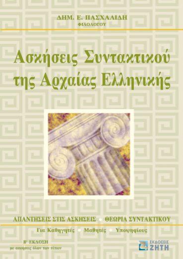 Ασκήσεις συντακτικού της αρχαίας ελληνικής γλώσσας - Εκδόσεις Ζήτη