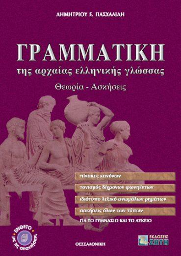 Γραμματική της αρχαίας ελληνικής γλώσσας - Εκδόσεις Ζήτη