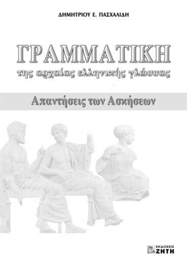 Γραμματική της αρχαίας ελληνικής γλώσσας - Λύσεις - Εκδόσεις Ζήτη