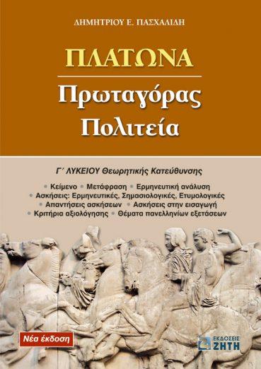 Πλάτωνα: Πρωταγόρας, Πολιτεία - Εκδόσεις Ζήτη