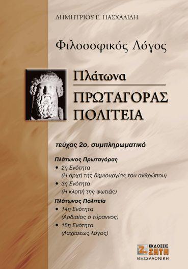 Πλάτωνα Πρωταγόρας - Πολιτεία. Τεύχος 2ο συμπληρωματικό - Εκδόσεις Ζήτη