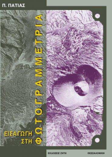 Εισαγωγή στη φωτογραμμετρία - Εκδόσεις Ζήτη