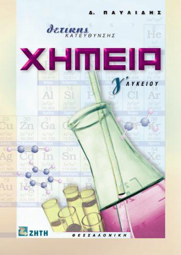 Χημεία Γ΄ Λυκείου, Θετικής κατεύθυνσης - Εκδόσεις Ζήτη