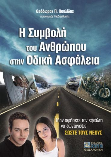 Η Συμβολή του Ανθρώπου στην Οδική Ασφάλεια - Εκδόσεις Ζήτη